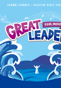 Great Leader VBS CD