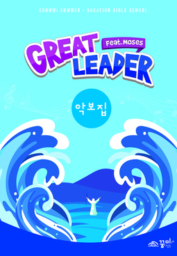 Great Leader VBS 악보